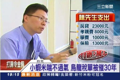 小蝦米喘不過氣 烏龍稅單被催30年