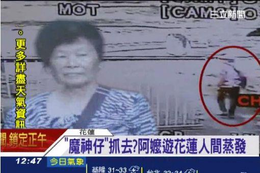 80歲走失阿嬤
