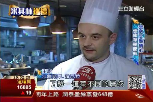 米其林一星點燃 義大利式熱情慶典│三立財經台CH88