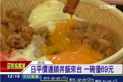 日平價連鎖丼飯來台 一碗僅69元