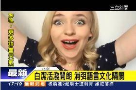 洋妞教中文1600