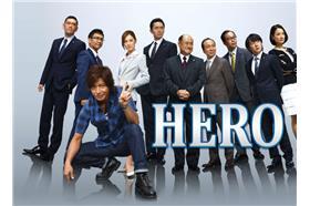 日劇HERO 2(富士電視台)