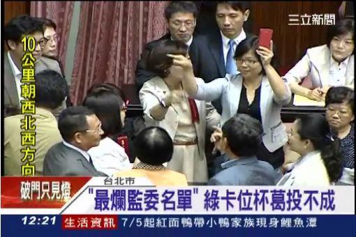 """""""最爛監委名單"""" 綠卡位杯葛投不成"""