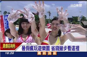 暑假,遊樂,門票,六福村,八仙樂園,麗寶樂園