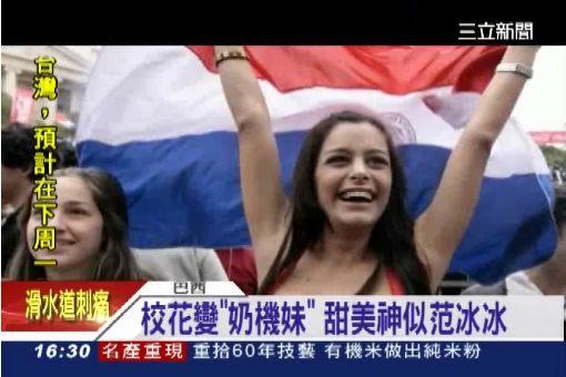 """中國""""奶機妹""""超紅 赴巴西任人擁抱"""