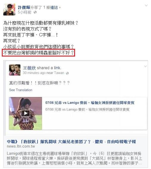 許傑輝/臉書