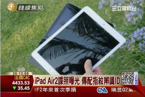 iPad Air2諜照曝光 傳配指紋辨識ID