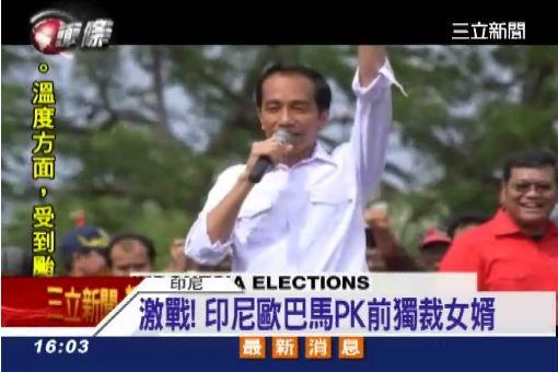 印尼總統大選倒數 社群網路生死鬥