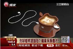 蘋果泡咖啡1200