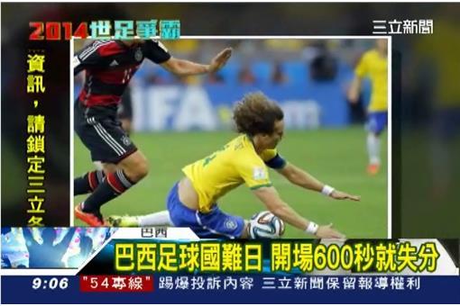 巴西輸球、暴動/Twitter