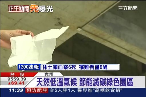 """鴻海大手筆! """"綠色隧道""""貴州落成"""