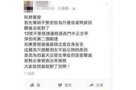 北捷-圖片來源:臉書