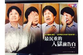 杜麗莊,馬志玲,元大,結構債案,失智(來源:翻拍新新聞雜誌)