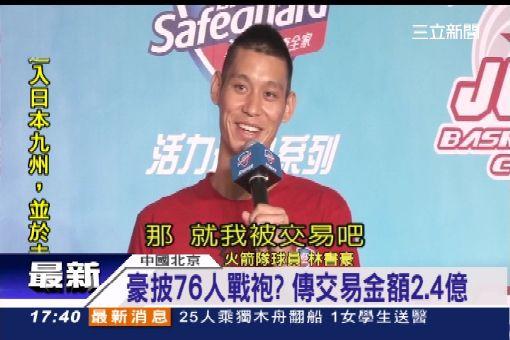 """美網站爆料 林書豪轉戰""""76人""""!?"""