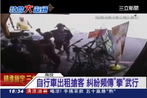 """自行車出租搶客 糾紛頻傳""""拳""""武行"""