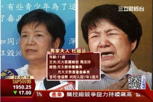元大董娘杜麗莊 入獄前告白哭訴