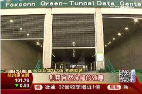 F郭董綠隧道1100