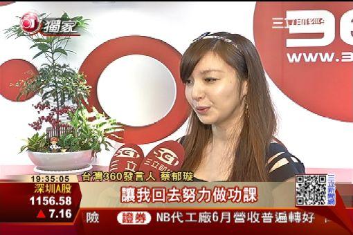蔡郁璇告別補教人生 轉戰科技業