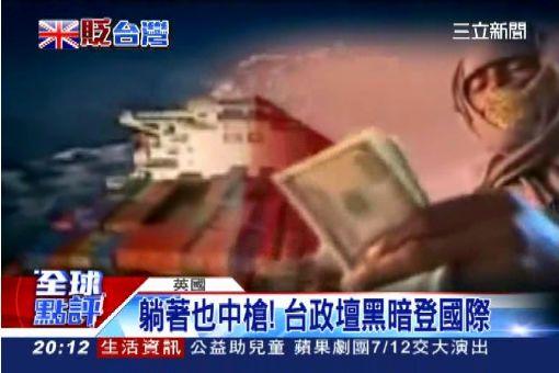 英研究:索國跟台灣一樣 縱容犯罪