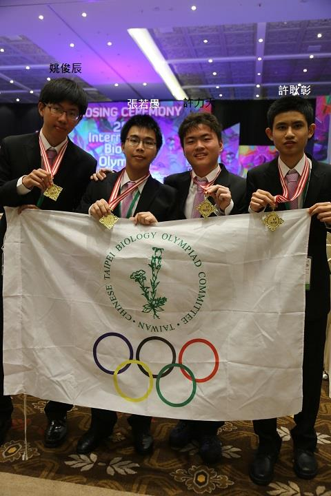 國際生物奧林匹亞/教育部官網
