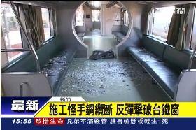 內灣火車傷1600