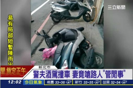 """警酒駕撞3車 囂張嗆""""大不了罰錢"""""""