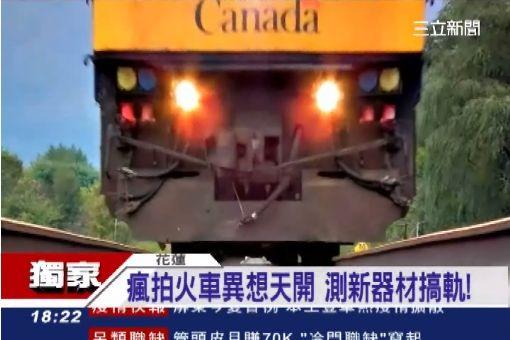 測試新器材 意想天開放火車鐵軌