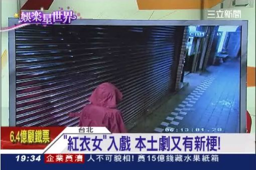 """""""紅衣女""""入戲 本土劇又有新梗!"""