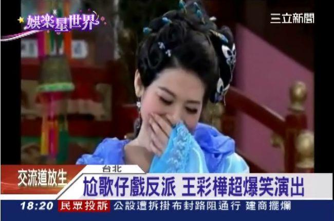 王彩樺挑戰歌仔戲 意外煞到陳亞蘭