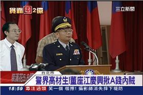 南港輪胎,江慶興,警察,收賄,陳啟清