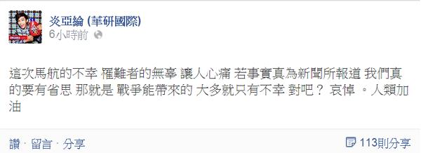 馬航墜機/炎亞綸有感MH17遭擊落:戰爭帶來的只有不幸(炎亞綸臉書)