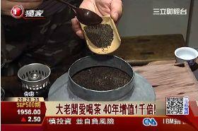老闆愛喝茶1800