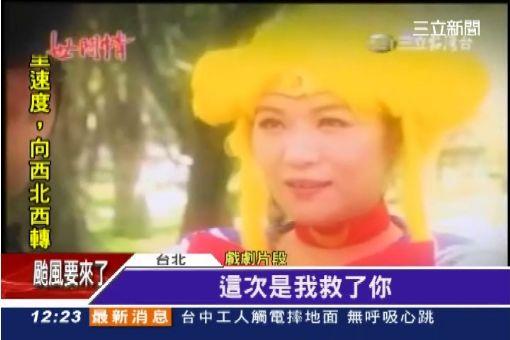 """世間情吹卡通風 """"月光仙子""""入戲"""