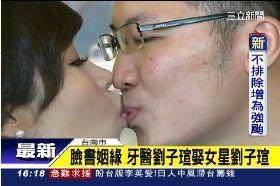 劉子瑄結婚1600