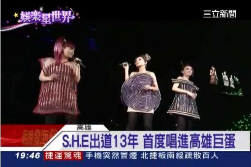 S.H.E出道13年 首度唱進高雄巨蛋