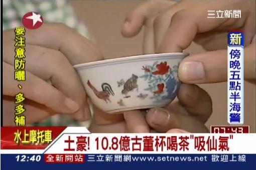 """土豪! 10.8億古董杯喝茶""""吸仙氣"""""""