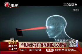 3D投影手機1200