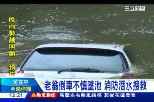 老翁倒車不慎墜池 消防潛水搜救