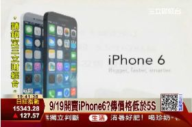 iPhone6價格1200