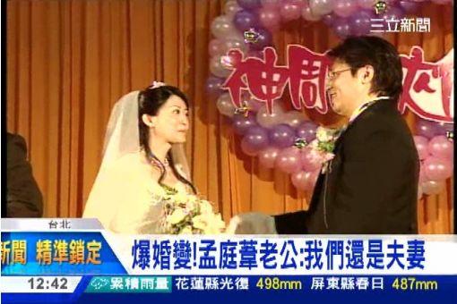 歌手孟庭葦爆婚變 10年婚疑玩完