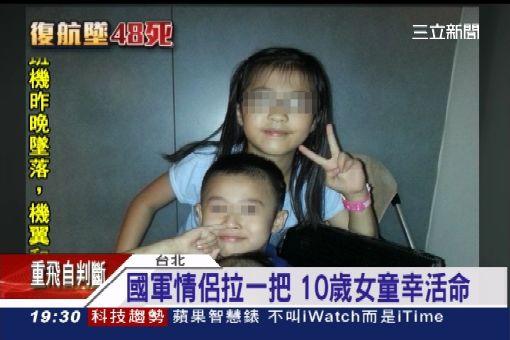 國軍情侶拉一把 10歲女童幸活命