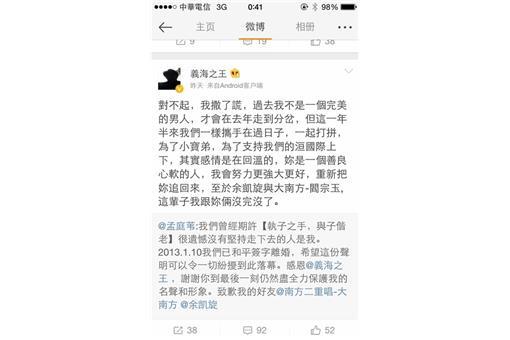 孟庭葦離婚_微博