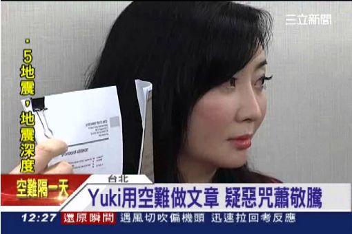 Yuki用空難做文章 疑惡咒蕭敬騰
