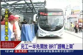 BRT開放亂1200