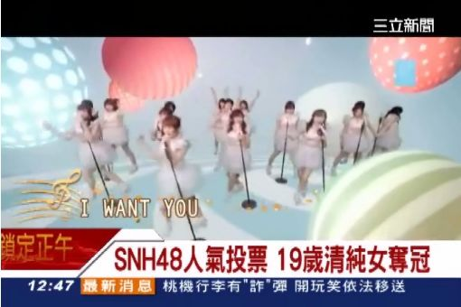 SNH48人氣投票 19歲清純女奪冠