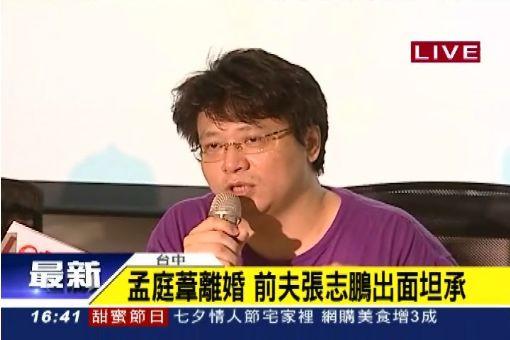 孟庭葦離婚 前夫張志鵬出面坦承