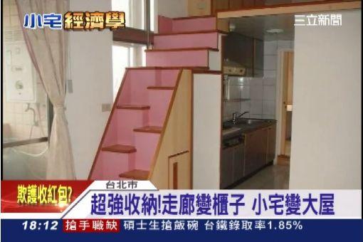 """台北""""豪宅好窄"""" 僅7坪要價千萬"""