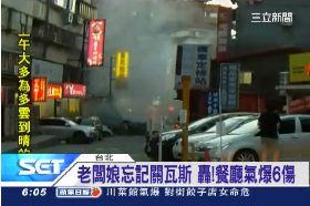 珊)餐廳氣爆傷2300
