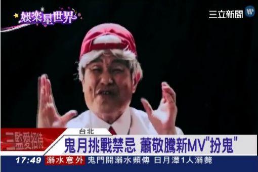 蕭敬騰挑戰禁忌 新MV扮頑皮鬼