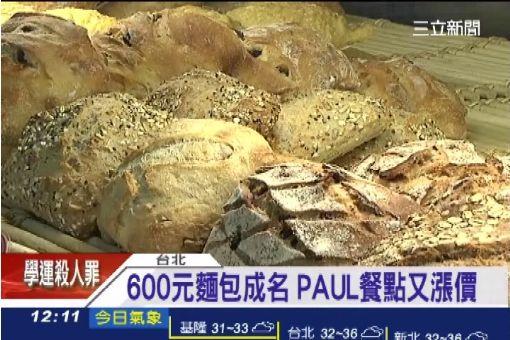 """高價""""PAUL麵包""""漲 變貴食材變差"""